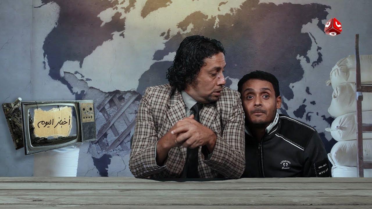 البرنامج الساخر اخباز اليوم   الحلقة 3   يمن شباب