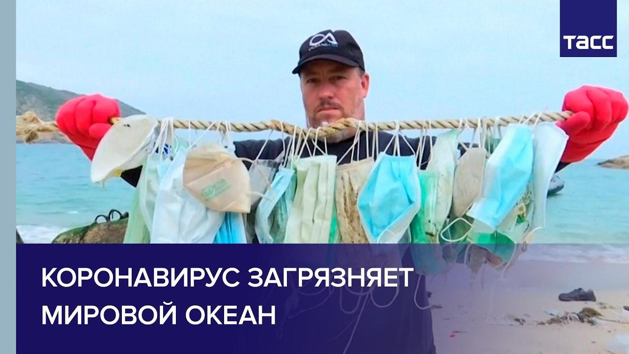 Коронавирус загрязняет Мировой океан