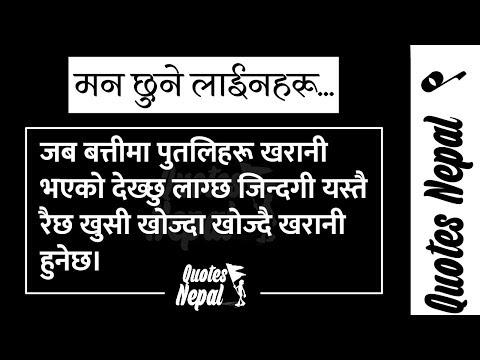 Quotes Nepal | 9 | Nepali Quotes | Love Quotes | मन छुने लाइनहरु | Roshan dhukdhuki |