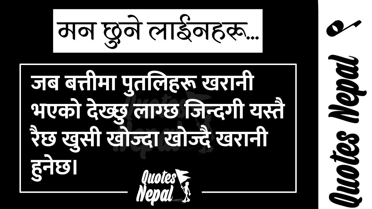 Funny Nepali Quotes For Facebook: मन छुने