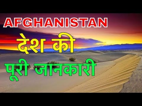 AFGHANISTAN FACTS || कभी था भारत का हिस्सा || AFGHANISTAN COUNTRY INFORMATION IN HINDI
