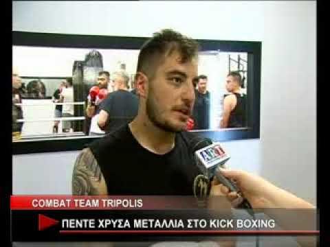 COMBAT TEAM TRIPOLIS   5 XΡΥΣΑ ΜΕΤΑΛΛΙΑ ΣΤΟ  KICK BOXING
