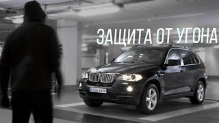 видео Как защитить автомобиль от угона