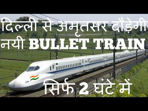 NEW BULLET TRAIN   सिर्फ 2 घंटे में दिल्ली