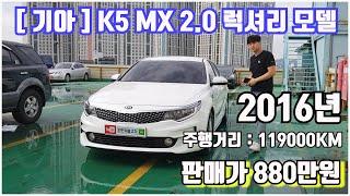 기아 K5 MX 럭셔리 모델 판매 합니다 ~ ^^