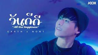 วันดีดี (All the Happiness) [JOOX Exclusive] - เอิ๊ต ภัทรวี x นนท์ ธนนท์ [Official Music Video]