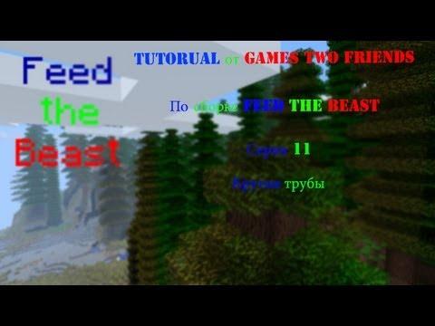 [FTB] Minecraft #11 - Крутые трубыиз YouTube · Длительность: 42 мин30 с  · Просмотров: 92 · отправлено: 08.05.2013 · кем отправлено: JuckMan