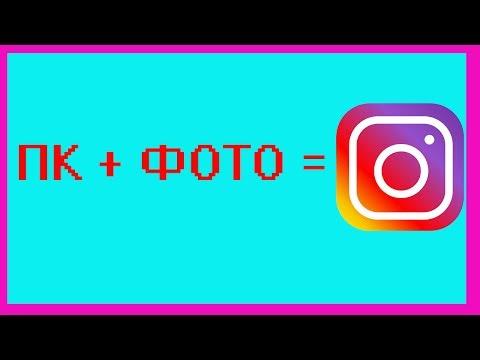 как загрузить фото в Instagram с пк или ноутбука