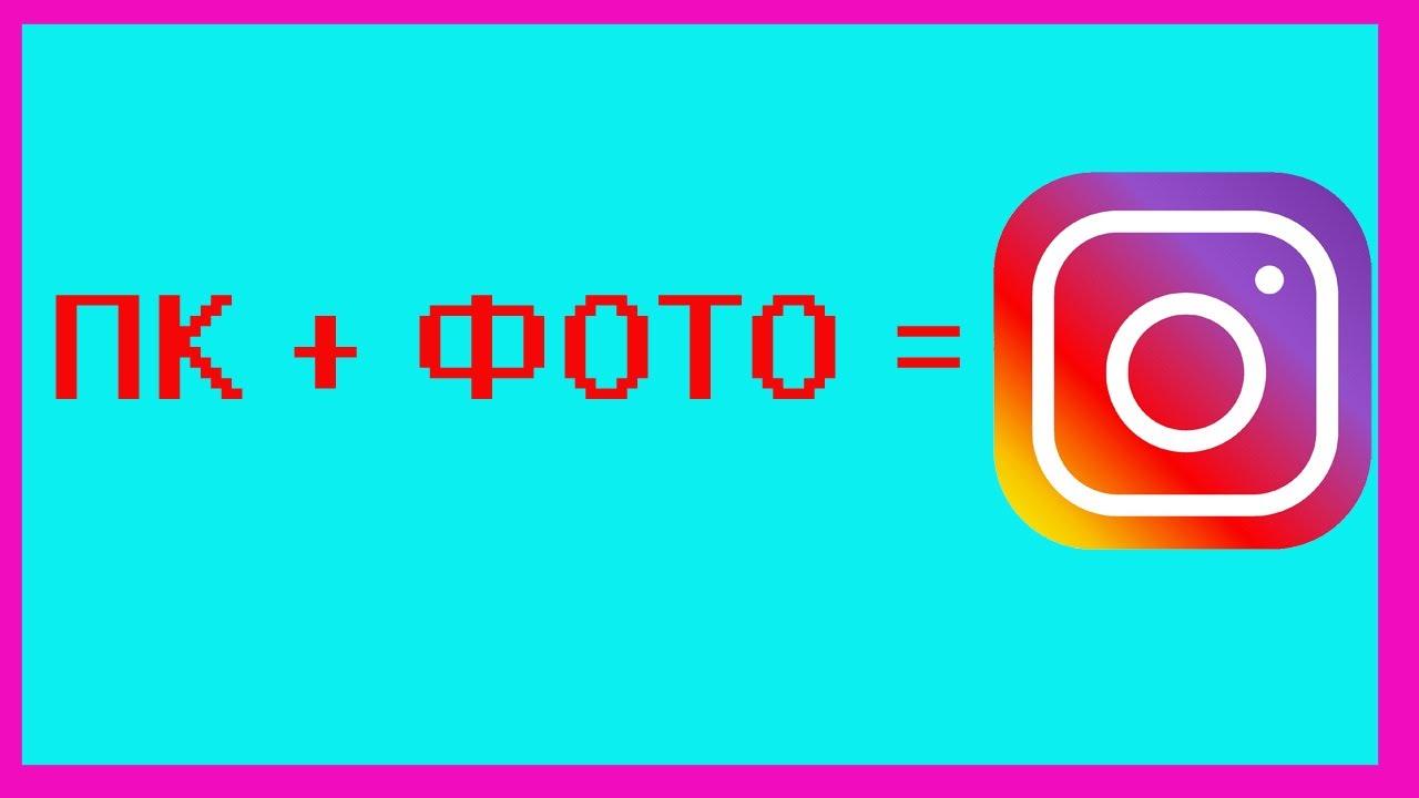 как загрузить фото в instagram с пк или ноутбука - YouTube