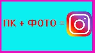 як завантажити фото в instagram з пк або ноутбука