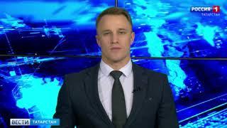 Вести Татарстан 1 06 20 21 05