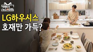 """홍남기 """"83만호 '공급 쇼크'…"""