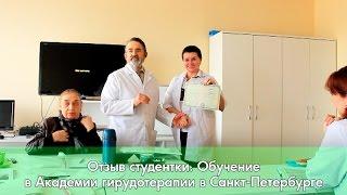 Отзыв. Обучение в Академии гирудотерапии в Санкт-Петербурге.