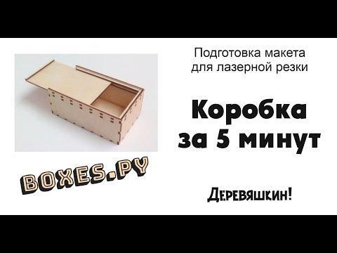 Как за 5 минут нарисовать коробку на пазах со сдвигающейся крышкой. Corel Draw от Деревяшкина