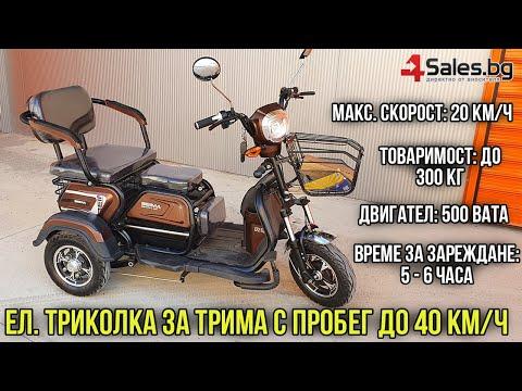 Електрическа градска триколка със Smart Power дисплей и слайдер седалка TRIKOK5 6