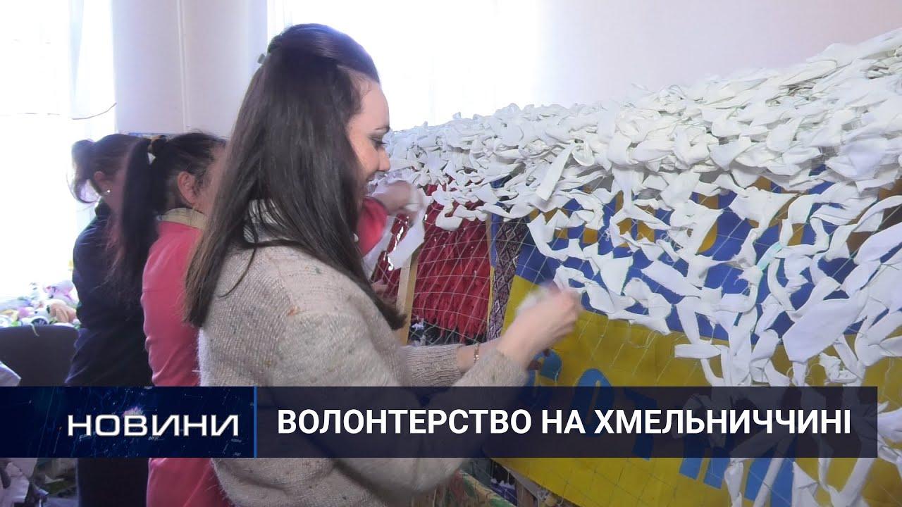 Волонтерки з Кам'янця сплели 50 тис м² маскувальних сіток. Перший Подільський 22.02.2021