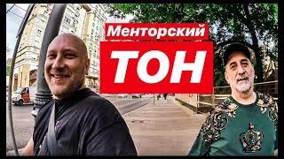 ПРО СОБАКУ, ХИЗРИ И МЕНТОРСКИЙ ТОН!
