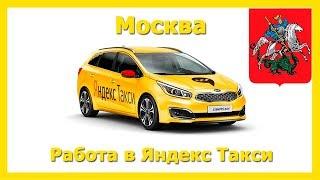 Смотреть видео Работа в Яндекс Такси 🚖 в Москве / на своём авто или на авто компании онлайн