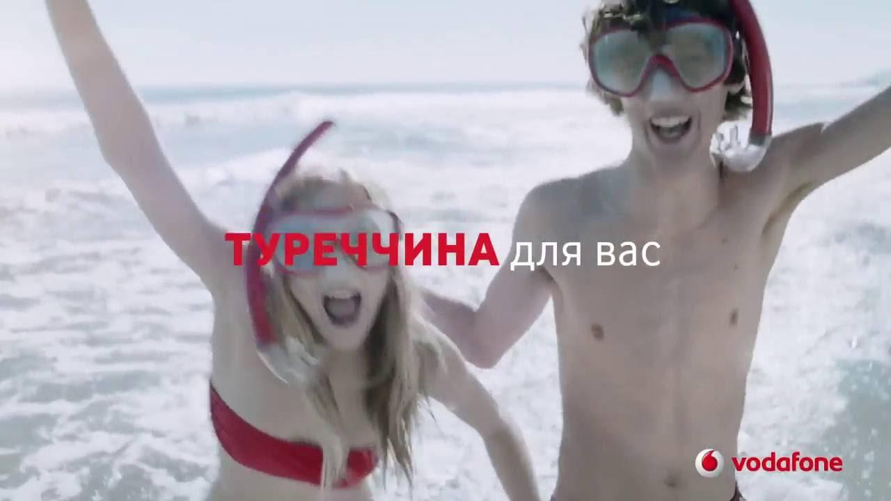 скачать песню с рекламы водафон 2016