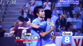前田遼一2010年2年連続得点王全ゴール