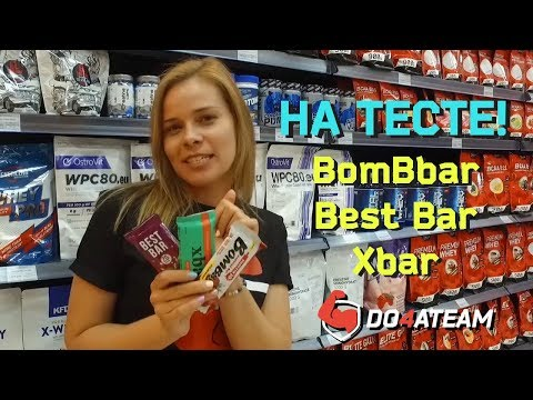 На Тесте. Протеиновые батончики. BomBbar. Best Bar. Xbar.