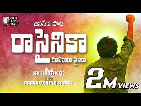 Raa...Sainika Song | రా... సైనికా పాట | 4K Ultra HD | JanaSena Pravaasa Gharjana | Pawan Kalyan