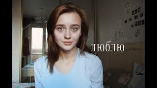 Download Мария Чайковская - люблю (cover by Valery. Y./Лера Яскевич) Mp3 and Videos