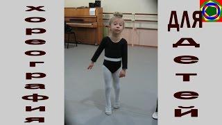 Хореография для детей Открытый урок Возраст 3 года 6 месяцев Kids' Choreography
