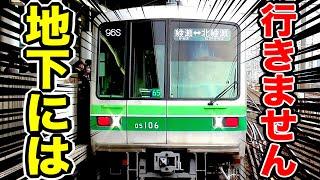 【矛盾】一切地下に行かない地下鉄がありました!一体なぜ??