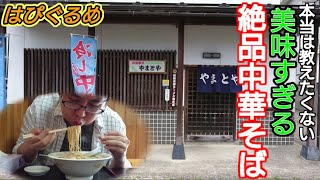 山形県米沢市松が岬にあります【お食事処やまとや】さんにお邪魔しました。あっさりで食べやすい反面、コクと旨みが抜群!米沢の隠れた名店です。短い時間ですが、最後 ...