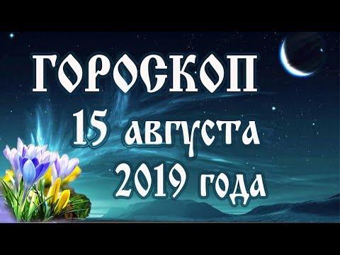 Гороскоп на сегодня полнолуние 15 августа 2019 года 🌑 Астрологический прогноз каждому знаку зодиака