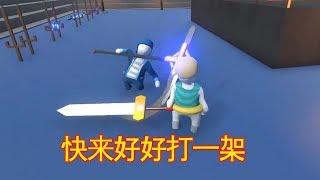人类一败涂地:导演黄鸭擂台对决,沙雕武器让人爆笑不止!