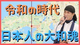 バシャール解説/令和の時代、大和魂を思い出す - 日本人と大和魂、ガイアの法則、東経135度線、東京オリンピック、戦後GHQ、腸内環境の関係性とは?