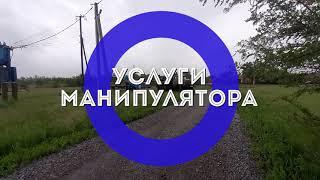 Транспортные услуги манипулятора ПМК РемСельВод-Острогожск