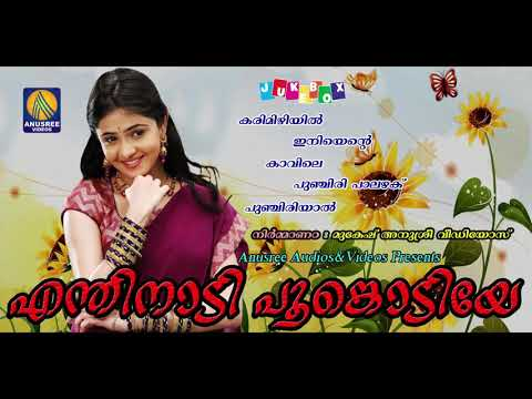 Enthinadi Poonkodiye | Malayalam Love Songs | Folk Songs Malayalam | New Hits Songs 2018|