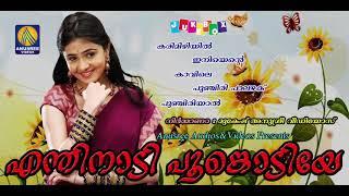 Enthinadi Poonkodiye | Malayalam Love Songs | Folk Songs Malayalam | New Hits Songs 2018|