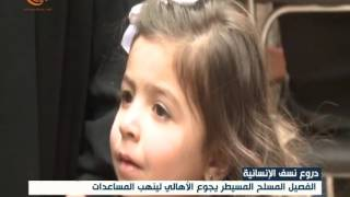 شاهد..المسلحون في مضايا يستخدمون أهاليها دروعاً بشرية