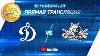 12.11.19 | КХЛ. «Динамо» — «Нефтехимик». Прямая трансляция