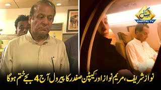 CapitalTV; Nawaz, Maryam and Capt Safdar's parole ends at 4 PM today