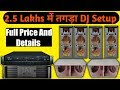 Best DJ Setup In 2.5 Lakh|| How to Start Dj business In [HINDI]