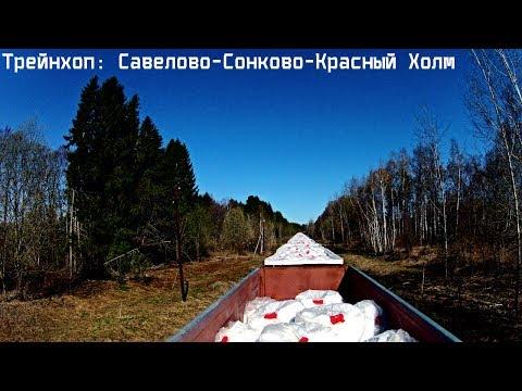 Трейнхоп: Савёлово - Сонково - Красный Холм | Trainsurfing: Savelovo - Sonkovo - Krasnyy Holm