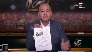 كل يوم - كيف تستخدم تركيا قوتها الناعمة في تحسين علاقتها مع السودان .. شرح عمرو أديب