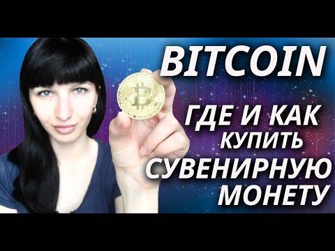 Bitcoin - где и как купить сувенирную монету