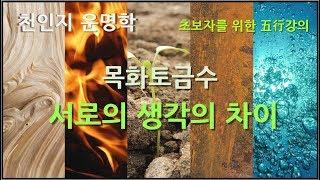 [초보자를 위한 오행강의] '목화토금수' 서로의 생각의 차이