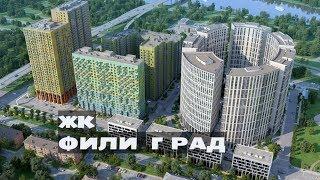 видео ЖК «Фили Град»