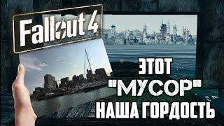 Fallout 4 - Секрет КУЧИ МУСОРА