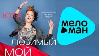 Юта - Любимый мой (Лучшие песни, альбом 2015)
