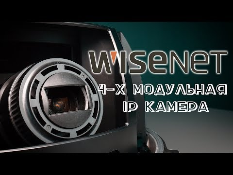 видео: Камера наблюдения wisenet pnm 9000vq