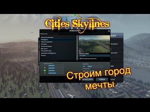 Cities Skylines - #1 Начинаем строить город !!! Градостроительный симулятор . Игра офигенная !!