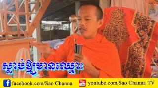 ស្លាប់ឲ្យមានឈ្មោះ / Khmer Dhamma Talk / By Long Chantha - ឡុង ចន្ថា New 2017